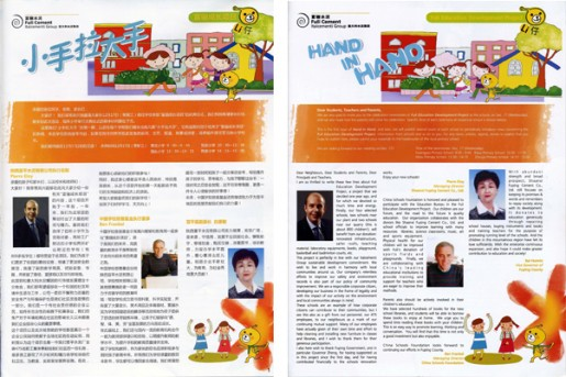 <b>The School's Newsletter: Xiao Shou La Da Shou (Small Hands Lead Big Hands)</b>